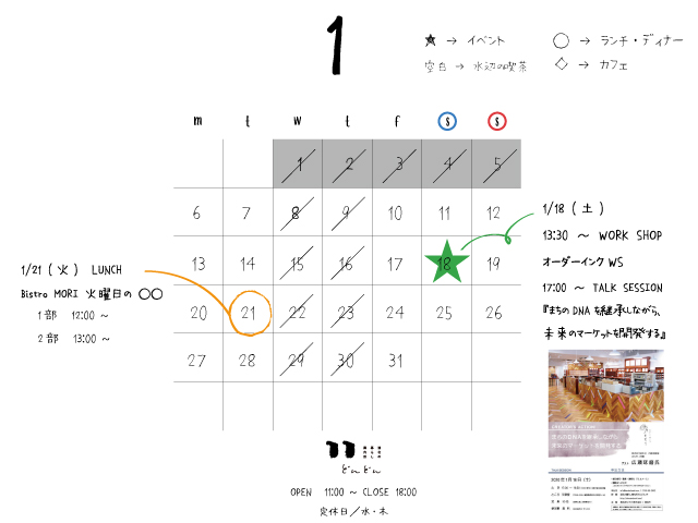 1月のイベントスケジュール