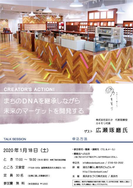 クリエイターズアクション-200118 表面(最終)