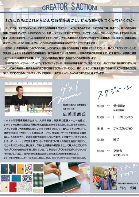 クリエイターズアクション-200118-裏面(最終)-