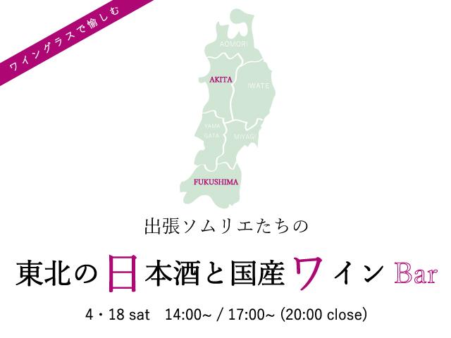 出張ソムリエたちの 東北の日本酒と国産ワインBar 640-480