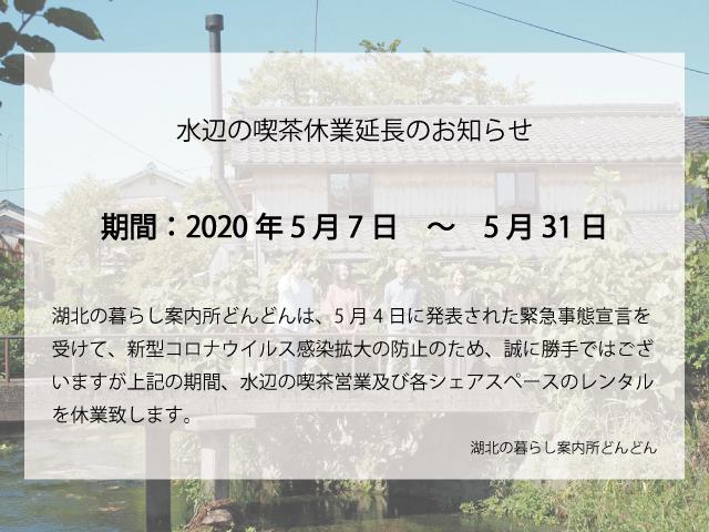 休業延長延長のお知らせ