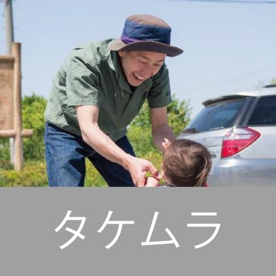 takemura-san1
