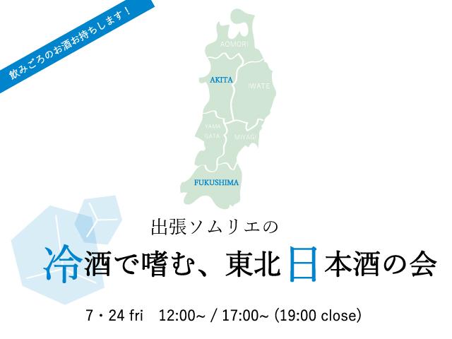 EVENT/出張ソムリエの 冷酒で嗜む、東北日本酒の会