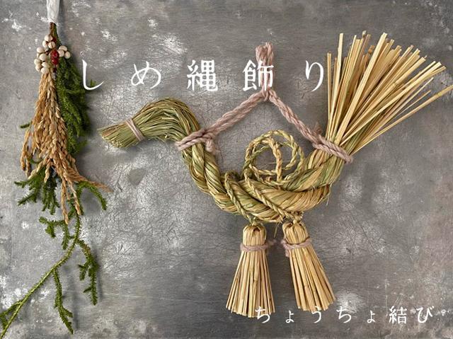 ワークショップ/滋賀の稲藁で綯うしめ縄飾り vol.4
