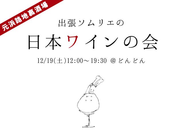 イベント/元浜路地裏酒場 日本ワインの会