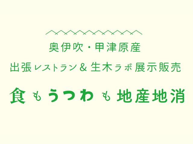 【満席御礼】イベント/奥伊吹・甲津原産 出張レストラン & 生木ラボ展示販売