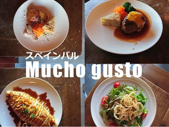 8月24日 ランチ営業/スペインバル Mucho gusto(ムチョ グスト)