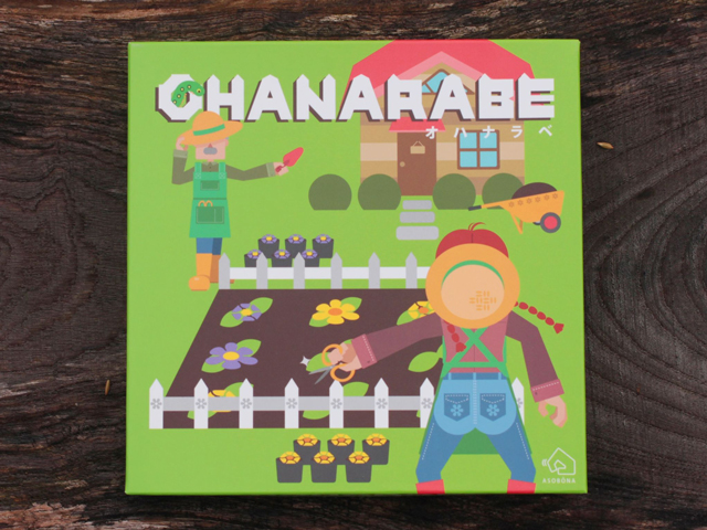 オリジナルボードゲーム「OHANARABE」誕生!試遊会もやります!