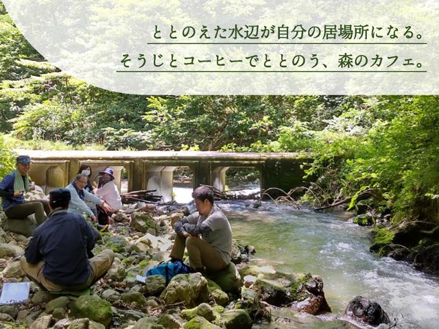 8月28日 イベント/森のおそうじカフェ