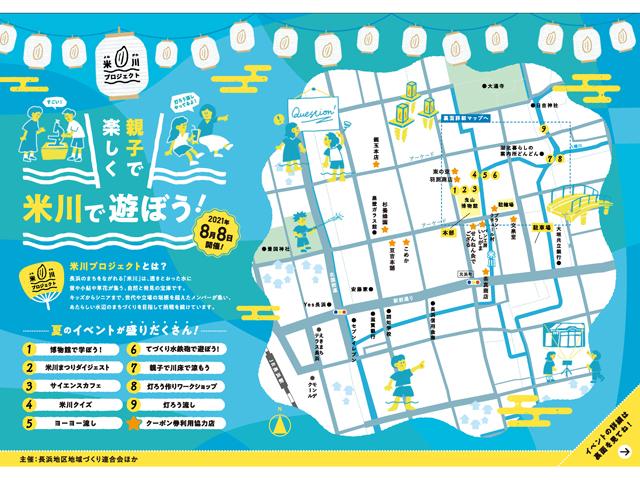 ※延期決定※ イベント/米川まつり(灯ろう作りワークショップ同時開催!)